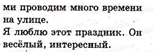 3-russkij-yazyk-an-rudyakov-il-chelysheva-2013--tekst-38-rnd4255.jpg