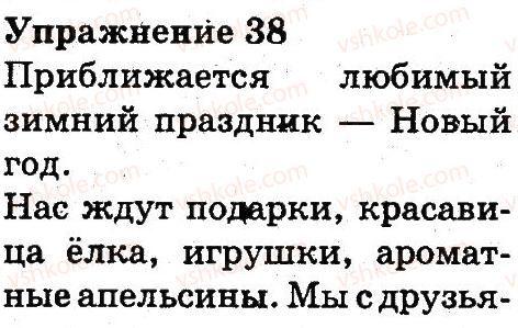 3-russkij-yazyk-an-rudyakov-il-chelysheva-2013--tekst-38.jpg