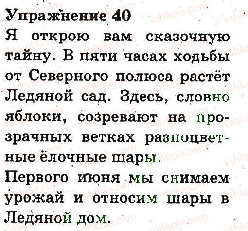 3-russkij-yazyk-an-rudyakov-il-chelysheva-2013--tekst-40.jpg