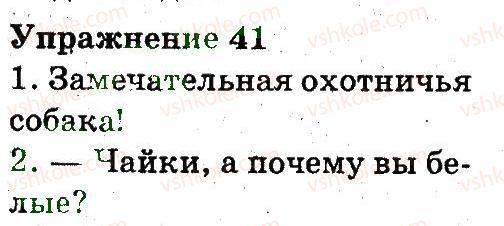 3-russkij-yazyk-an-rudyakov-il-chelysheva-2013--tekst-41.jpg
