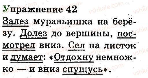 3-russkij-yazyk-an-rudyakov-il-chelysheva-2013--tekst-42.jpg