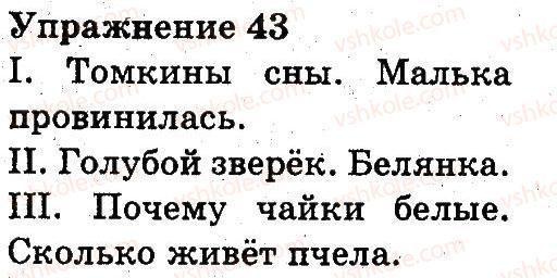 3-russkij-yazyk-an-rudyakov-il-chelysheva-2013--tekst-43.jpg