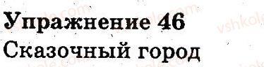3-russkij-yazyk-an-rudyakov-il-chelysheva-2013--tekst-46.jpg