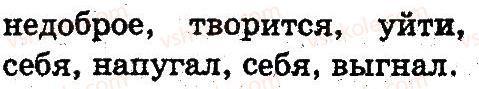 3-russkij-yazyk-an-rudyakov-il-chelysheva-2013--tekst-48-rnd3913.jpg