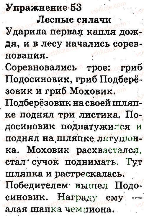 3-russkij-yazyk-an-rudyakov-il-chelysheva-2013--tekst-53.jpg