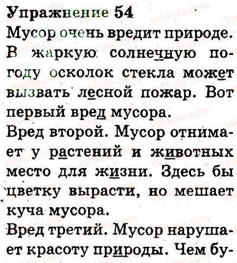 3-russkij-yazyk-an-rudyakov-il-chelysheva-2013--tekst-54.jpg