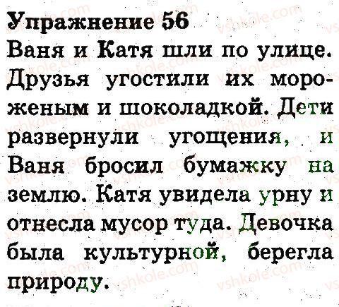 3-russkij-yazyk-an-rudyakov-il-chelysheva-2013--tekst-56.jpg