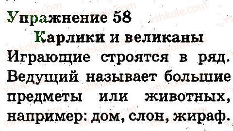 3-russkij-yazyk-an-rudyakov-il-chelysheva-2013--tekst-58.jpg