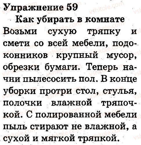 3-russkij-yazyk-an-rudyakov-il-chelysheva-2013--tekst-59.jpg