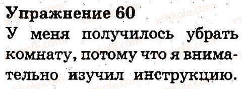 3-russkij-yazyk-an-rudyakov-il-chelysheva-2013--tekst-60.jpg