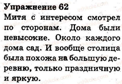 3-russkij-yazyk-an-rudyakov-il-chelysheva-2013--tekst-62.jpg