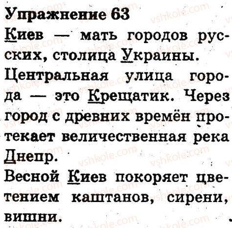 3-russkij-yazyk-an-rudyakov-il-chelysheva-2013--tekst-63.jpg