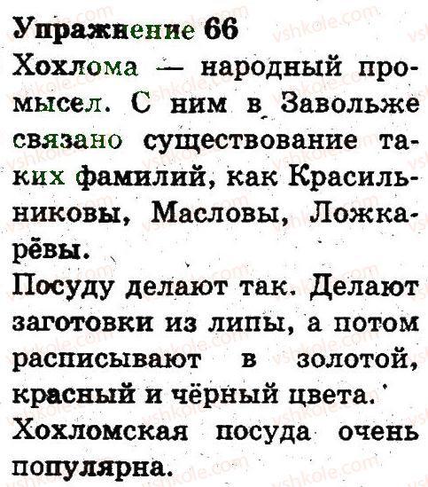 3-russkij-yazyk-an-rudyakov-il-chelysheva-2013--tekst-66.jpg