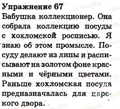 3-russkij-yazyk-an-rudyakov-il-chelysheva-2013--tekst-67.jpg