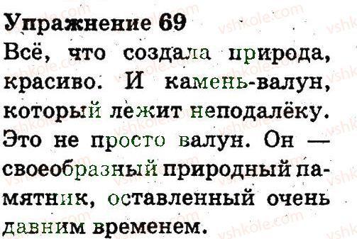 3-russkij-yazyk-an-rudyakov-il-chelysheva-2013--tekst-69.jpg