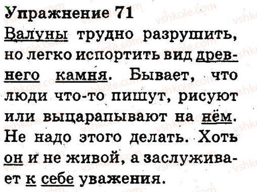 3-russkij-yazyk-an-rudyakov-il-chelysheva-2013--tekst-71.jpg