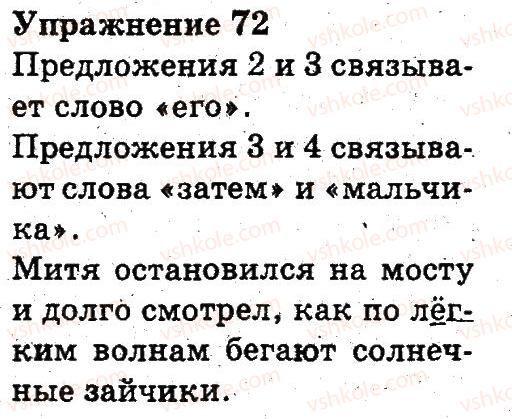 3-russkij-yazyk-an-rudyakov-il-chelysheva-2013--tekst-72.jpg