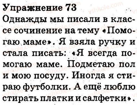 3-russkij-yazyk-an-rudyakov-il-chelysheva-2013--tekst-73.jpg