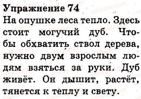 3-russkij-yazyk-an-rudyakov-il-chelysheva-2013--tekst-74.jpg