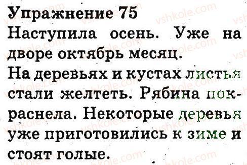3-russkij-yazyk-an-rudyakov-il-chelysheva-2013--tekst-75.jpg