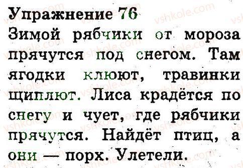 3-russkij-yazyk-an-rudyakov-il-chelysheva-2013--tekst-76.jpg