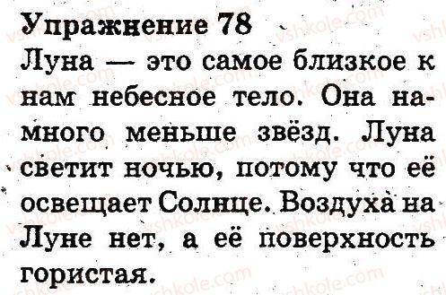 3-russkij-yazyk-an-rudyakov-il-chelysheva-2013--tekst-78.jpg