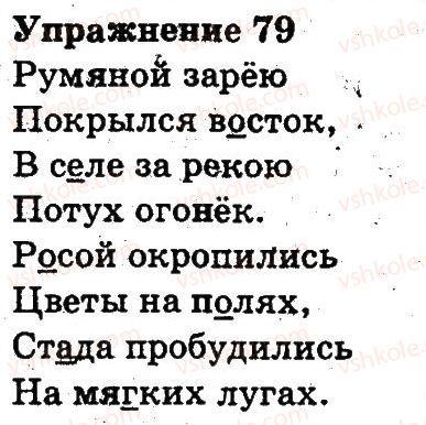 3-russkij-yazyk-an-rudyakov-il-chelysheva-2013--tekst-79.jpg