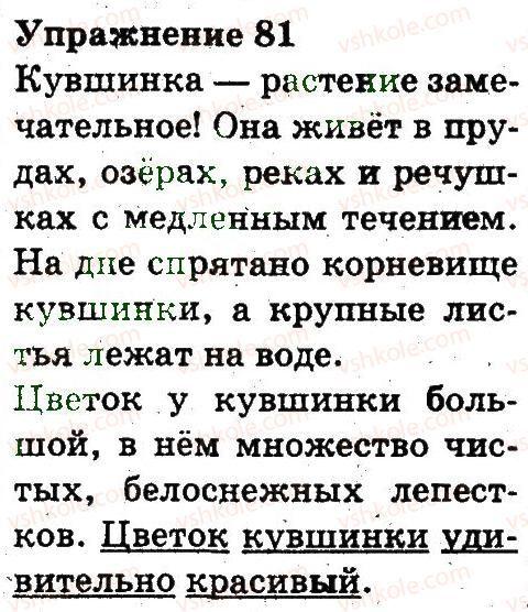 3-russkij-yazyk-an-rudyakov-il-chelysheva-2013--tekst-81.jpg