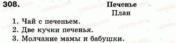 3-russkij-yazyk-ei-samonova-vi-stativka-tm-polyakova-2014--uprazhneniya-308-516-308.jpg
