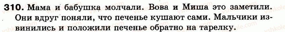 3-russkij-yazyk-ei-samonova-vi-stativka-tm-polyakova-2014--uprazhneniya-308-516-310.jpg