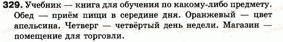 3-russkij-yazyk-ei-samonova-vi-stativka-tm-polyakova-2014--uprazhneniya-308-516-329.jpg