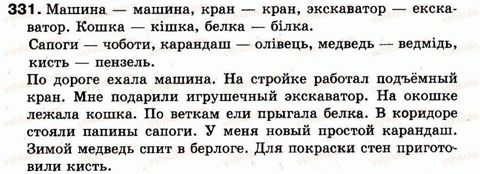 3-russkij-yazyk-ei-samonova-vi-stativka-tm-polyakova-2014--uprazhneniya-308-516-331.jpg