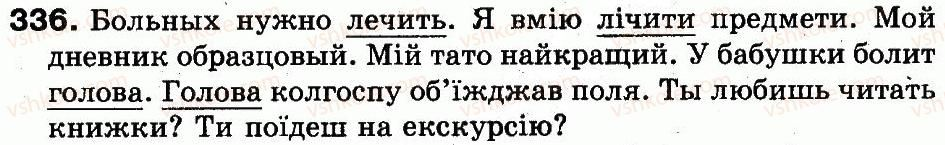 3-russkij-yazyk-ei-samonova-vi-stativka-tm-polyakova-2014--uprazhneniya-308-516-336.jpg