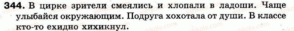 3-russkij-yazyk-ei-samonova-vi-stativka-tm-polyakova-2014--uprazhneniya-308-516-344.jpg