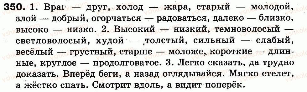 3-russkij-yazyk-ei-samonova-vi-stativka-tm-polyakova-2014--uprazhneniya-308-516-350.jpg
