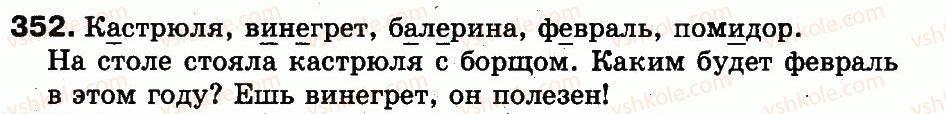 3-russkij-yazyk-ei-samonova-vi-stativka-tm-polyakova-2014--uprazhneniya-308-516-352.jpg