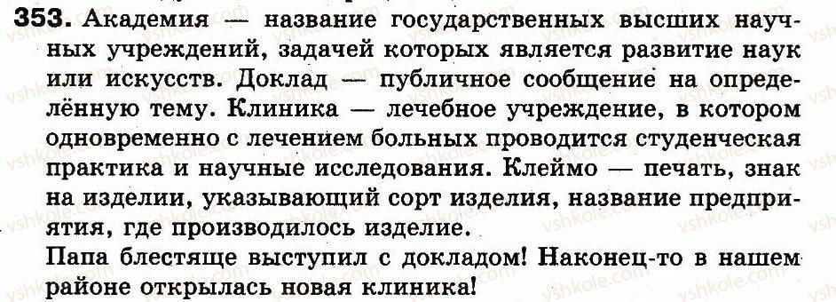 3-russkij-yazyk-ei-samonova-vi-stativka-tm-polyakova-2014--uprazhneniya-308-516-353.jpg