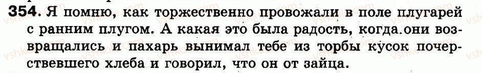3-russkij-yazyk-ei-samonova-vi-stativka-tm-polyakova-2014--uprazhneniya-308-516-354.jpg