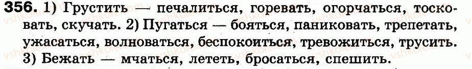 3-russkij-yazyk-ei-samonova-vi-stativka-tm-polyakova-2014--uprazhneniya-308-516-356.jpg