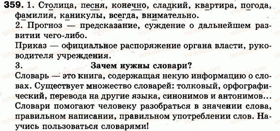3-russkij-yazyk-ei-samonova-vi-stativka-tm-polyakova-2014--uprazhneniya-308-516-359.jpg