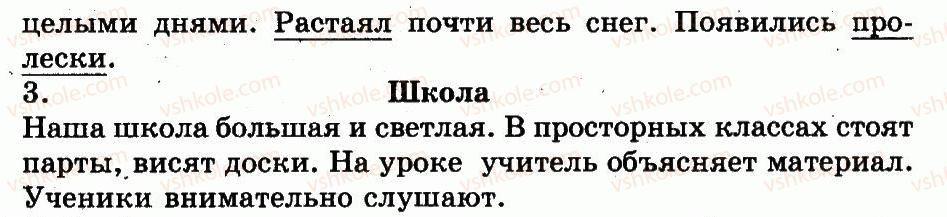 3-russkij-yazyk-ei-samonova-vi-stativka-tm-polyakova-2014--uprazhneniya-308-516-367-rnd6613.jpg
