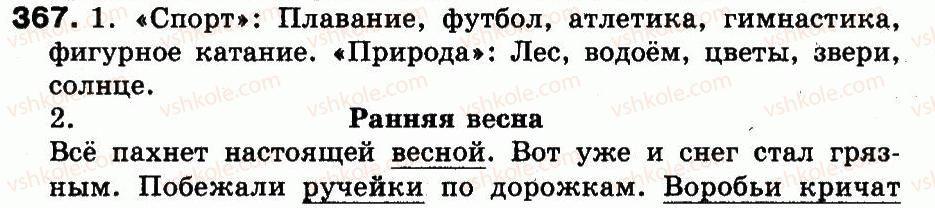 3-russkij-yazyk-ei-samonova-vi-stativka-tm-polyakova-2014--uprazhneniya-308-516-367.jpg