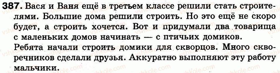 3-russkij-yazyk-ei-samonova-vi-stativka-tm-polyakova-2014--uprazhneniya-308-516-387.jpg