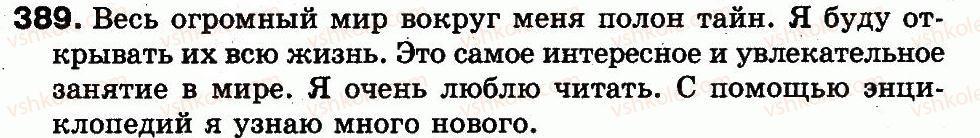 3-russkij-yazyk-ei-samonova-vi-stativka-tm-polyakova-2014--uprazhneniya-308-516-389.jpg