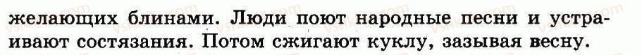 3-russkij-yazyk-ei-samonova-vi-stativka-tm-polyakova-2014--uprazhneniya-308-516-396-rnd231.jpg