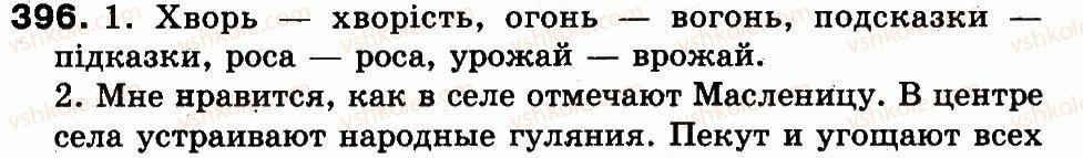 3-russkij-yazyk-ei-samonova-vi-stativka-tm-polyakova-2014--uprazhneniya-308-516-396.jpg