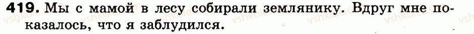 3-russkij-yazyk-ei-samonova-vi-stativka-tm-polyakova-2014--uprazhneniya-308-516-419.jpg
