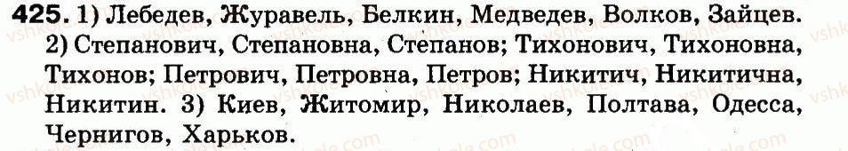 3-russkij-yazyk-ei-samonova-vi-stativka-tm-polyakova-2014--uprazhneniya-308-516-425.jpg