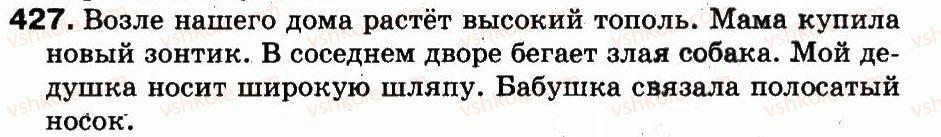 3-russkij-yazyk-ei-samonova-vi-stativka-tm-polyakova-2014--uprazhneniya-308-516-427.jpg