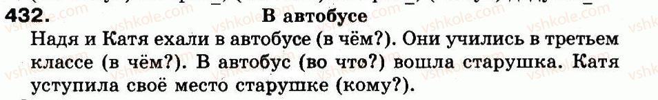 3-russkij-yazyk-ei-samonova-vi-stativka-tm-polyakova-2014--uprazhneniya-308-516-432.jpg